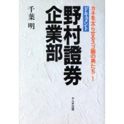 野村証券・企業部 ドキュメント  /かんき出版/千葉明