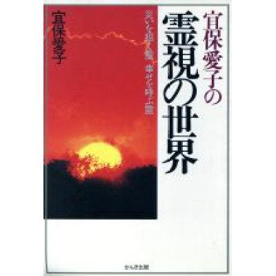 宜保愛子の霊視の世界 災いを招く霊幸せを呼ぶ霊  /かんき出版/宜保愛子