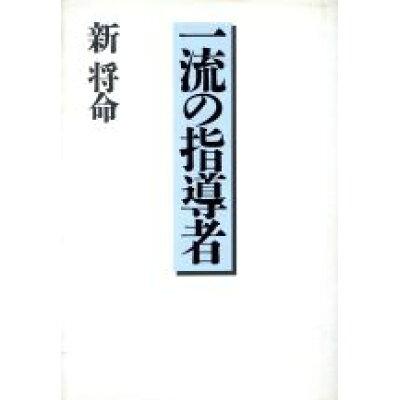 一流の指導者   /かんき出版/新将命