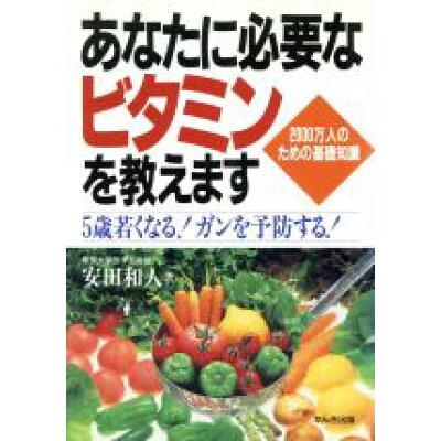 あなたに必要なビタミンを教えます 5歳若くなる!ガンを予防する!  /かんき出版/安田和人