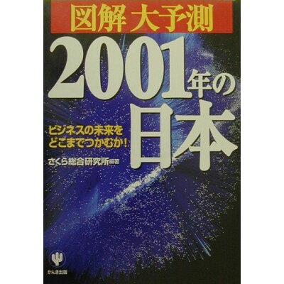 図解大予測2001年の日本 ビジネスの未来をどこまでつかむか!  /かんき出版/さくら総合研究所