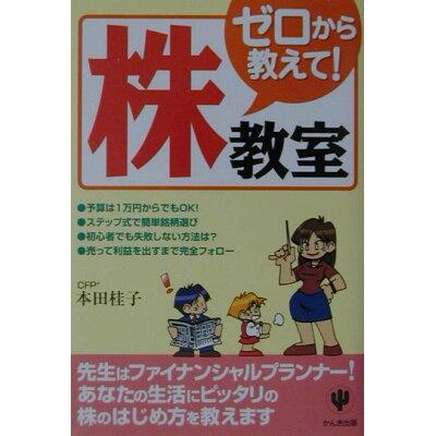 ゼロから教えて!「株」教室   /かんき出版/本田桂子