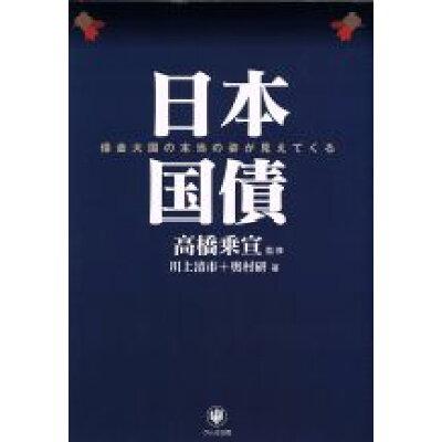 日本国債   /かんき出版/川上清市