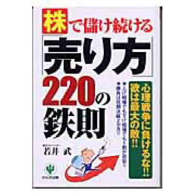 株で儲け続ける「売り方」220の鉄則 心理戦争に負けるな!!欲は最大の敵!!  /かんき出版/若井武