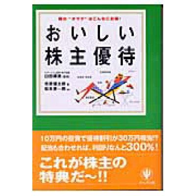 """おいしい株主優待 株の""""オマケ""""はこんなにお得!  /かんき出版/市原領太郎"""