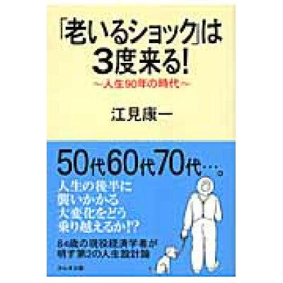 「老いるショック」は3度来る! 人生90年の時代  /かんき出版/江見康一