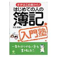 はじめての人の簿記入門塾 まずはこの本から!  /かんき出版/浜田勝義