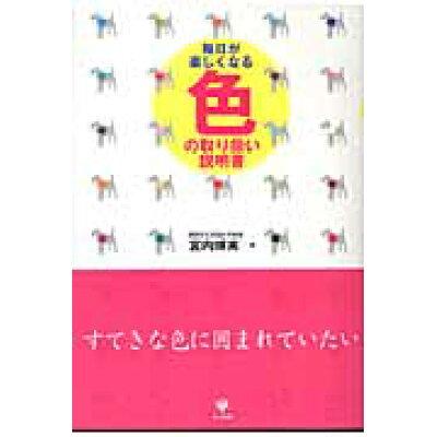 毎日が楽しくなる色の取り扱い説明書   /かんき出版/宮内博実