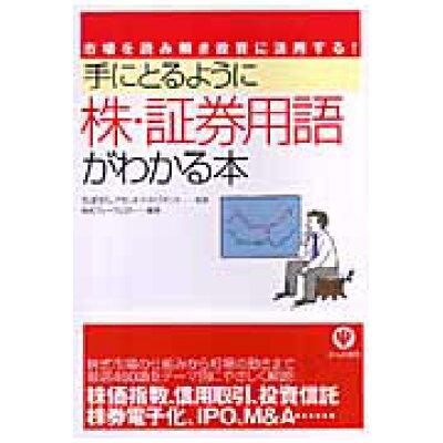 手にとるように株・証券用語がわかる本 市場を読み解き投資に活用する!  /かんき出版/株式フォ-ラム21