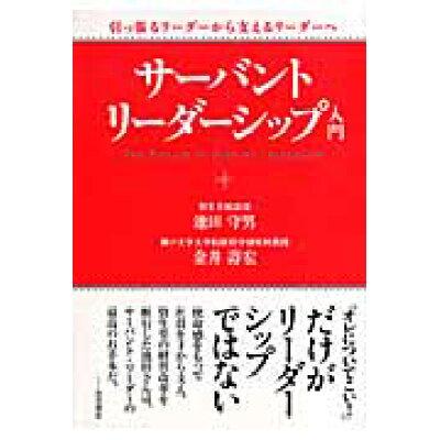 サ-バント・リ-ダ-シップ入門 引っ張るリ-ダ-から支えるリ-ダ-へ  /かんき出版/池田守男