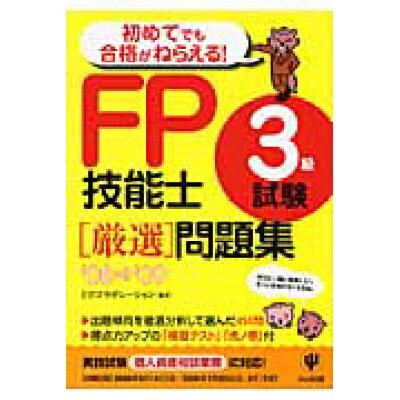 FP技能士3級試験厳選問題集  '08~'09 /かんき出版/FPコラボレ-ション