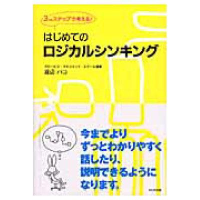 はじめてのロジカルシンキング 3つのステップで考える!  /かんき出版/渡辺パコ