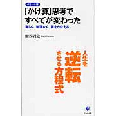 「かけ算」思考ですべてが変わった 楽しく、無理なく、夢をかなえる  /かんき出版/鮒谷周史