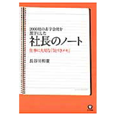 社長のノ-ト 2000社の赤字会社を黒字にした  /かんき出版/長谷川和廣