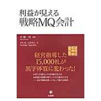 利益が見える戦略MQ会計   /かんき出版/西順一郎