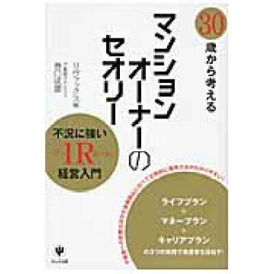 30歳から考えるマンションオ-ナ-のセオリ- 不況に強い1R経営入門  /かんき出版/巻口成憲
