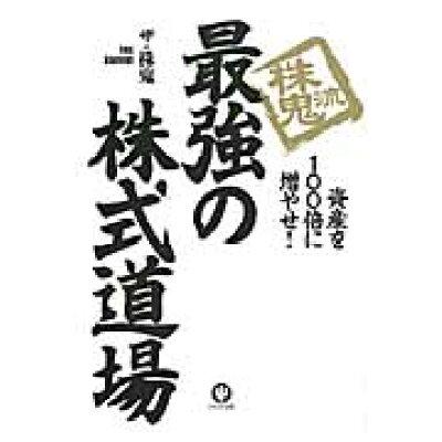 株鬼流最強の株式道場 資産を100倍に増やせ!  /かんき出版/ザ・株鬼