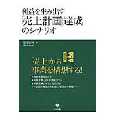 利益を生み出す「売上計画」達成のシナリオ   /かんき出版/竹内裕明