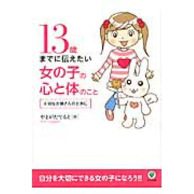 13歳までに伝えたい女の子の心と体のこと 大切なお嬢さんのために  /かんき出版/やまがたてるえ
