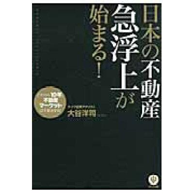 日本の不動産急浮上が始まる! これから10年、不動産マ-ケットは大復活する!  /かんき出版/大谷洋司