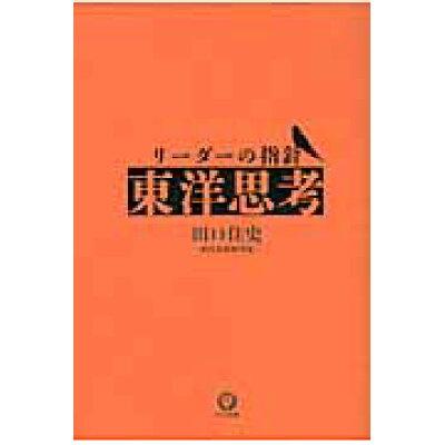 リ-ダ-の指針「東洋思考」   /かんき出版/田口佳史