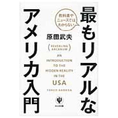 教科書やニュ-スではわからない最もリアルなアメリカ入門   /かんき出版/原田武夫