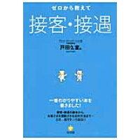ゼロから教えて接客・接遇   /かんき出版/戸田久実
