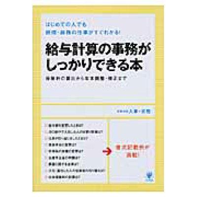 給与計算の事務がしっかりできる本 はじめての人でも経理・総務の仕事がすぐわかる!  /かんき出版/人事・労務