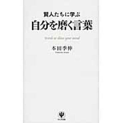 賢人たちに学ぶ自分を磨く言葉   /かんき出版/本田季伸