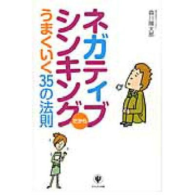 ネガティブシンキングだからうまくいく35の法則   /かんき出版/森川陽太郎
