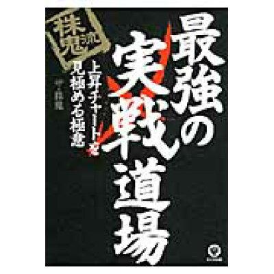 株鬼流最強の実戦道場 上昇チャ-トを見極める極意  /かんき出版/ザ・株鬼