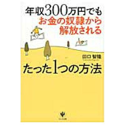 年収300万円でもお金の奴隷から解放されるたった1つの方法   /かんき出版/田口智隆