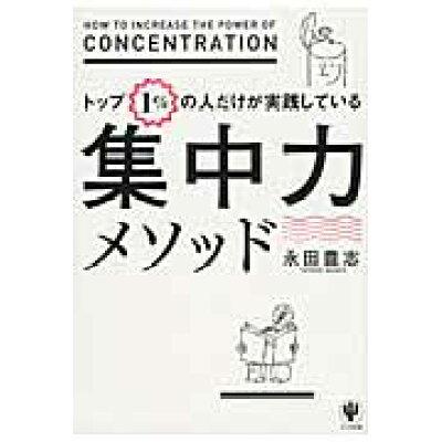 トップ1%の人だけが実践している集中力メソッド   /かんき出版/永田豊志