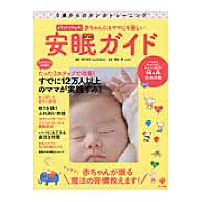 赤ちゃんにもママにも優しい安眠ガイド 0歳からのネンネトレ-ニング  /かんき出版/清水悦子