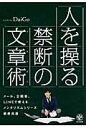 人を操る禁断の文章術   /かんき出版/メンタリストDaiGo
