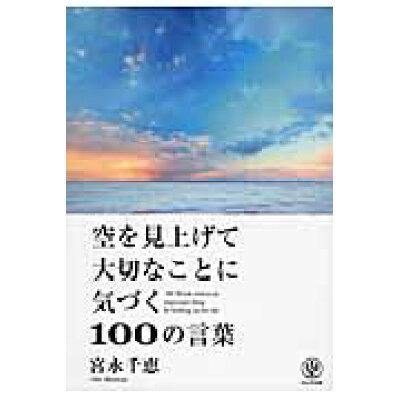 空を見上げて大切なことに気づく100の言葉   /かんき出版/宮永千恵