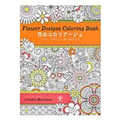 花のコロリア-ジュ フラワ-デザインぬり絵ブック  /かんき出版/ジャニ-ヌ・モリソン