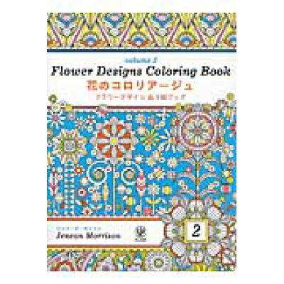 花のコロリア-ジュ フラワ-デザインぬり絵ブック volume 2 /かんき出版/ジャニ-ヌ・モリソン