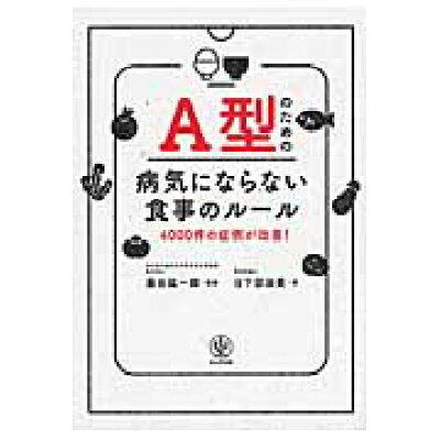 A型のための病気にならない食事のル-ル 4000件の症例が改善!  /かんき出版/日下部淑美