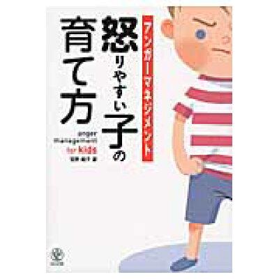 アンガ-マネジメント怒りやすい子の育て方   /かんき出版/菅野昭子