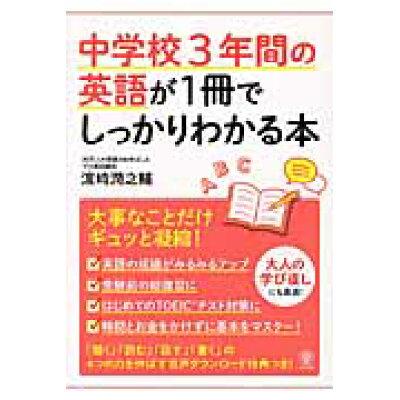 中学校3年間の英語が1冊でしっかりわかる本 大事なことだけギュッと凝縮!  /かんき出版/〓〓潤之輔