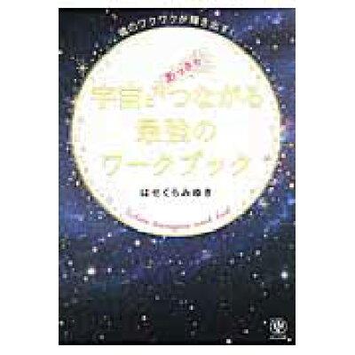 宇宙とあっさりつながる最強のワークブック   /かんき出版/はせくらみゆき