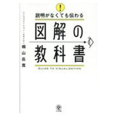 説明がなくても伝わる図解の教科書   /かんき出版/桐山岳〓