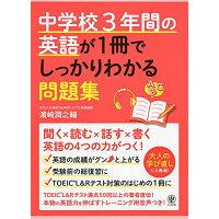 中学校3年間の英語が1冊でしっかりわかる問題集 英語の4つの力がつく!  /かんき出版/〓〓潤之輔