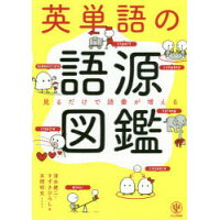 英単語の語源図鑑   /かんき出版/清水建二