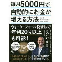 毎月5000円で自動的にお金が増える方法   /かんき出版/ミアン・サミ