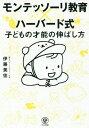 モンテッソーリ教育×ハーバード式子どもの才能の伸ばし方   /かんき出版/伊藤美佳(幼児教育)