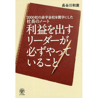 利益を出すリーダーが必ずやっていること 社長のノート  /かんき出版/長谷川和廣