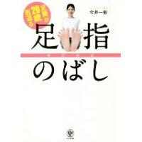 足腰が20歳若返る足指のばし   /かんき出版/今井一彰