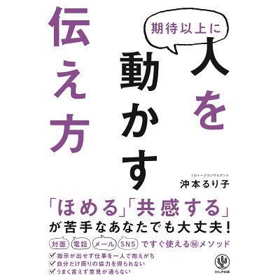 期待以上に人を動かす伝え方   /かんき出版/沖本るり子